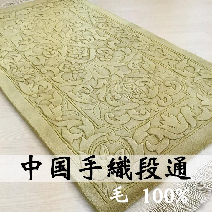 【中国段通 ウール 玄関マット 】「黄」絨毯(じゅうたん)・カーペット・ラグ・毛(ウール)100%・約68×123cm・120段・イエロー系