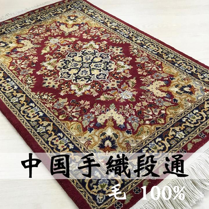 【中国段通 ウール 玄関マット 】「極」絨毯(じゅうたん)・カーペット・ラグ・毛(ウール)100%・約64×95cm・160段・レッド系