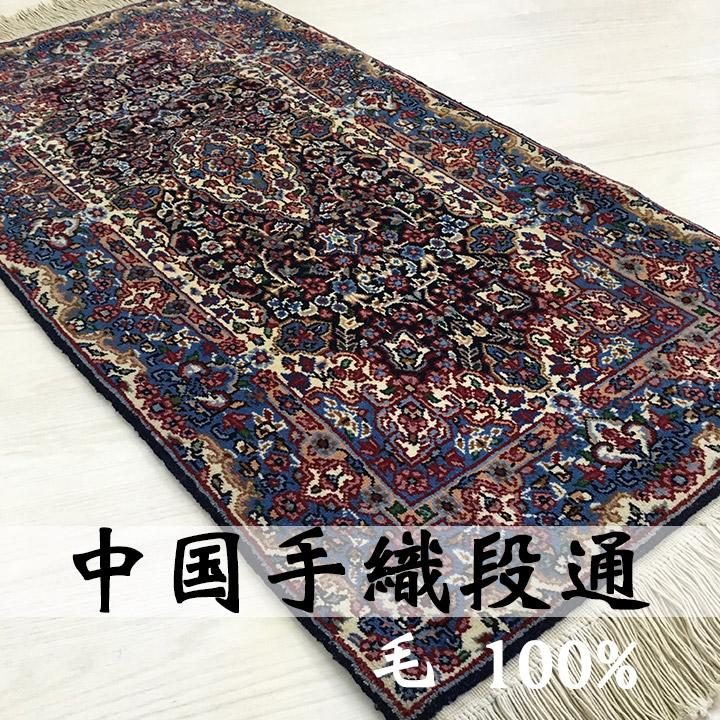 【中国段通 ウール 玄関マット 】「深」絨毯(じゅうたん)・カーペット・ラグ・毛(ウール)100%・約61×114cm・160段・マルチ