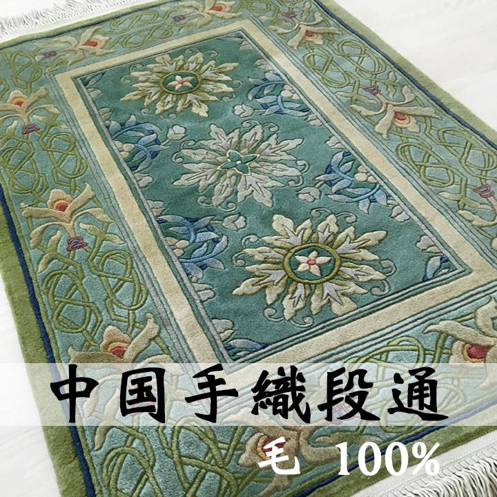【中国段通 ウール 玄関マット】「奏」絨毯(じゅうたん)・カーペット・ラグ・毛(ウール)100%・約61×89cm・120段・グリーン系