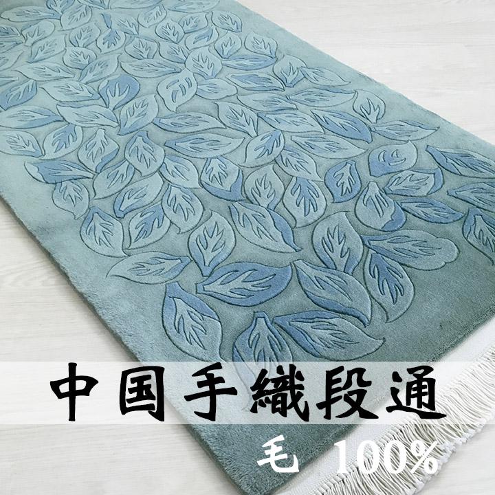 【中国段通 ウール 玄関マット 】「空」絨毯(じゅうたん)・カーペット・ラグ・毛(ウール)100%・約67×121cm・120段・ブルー系