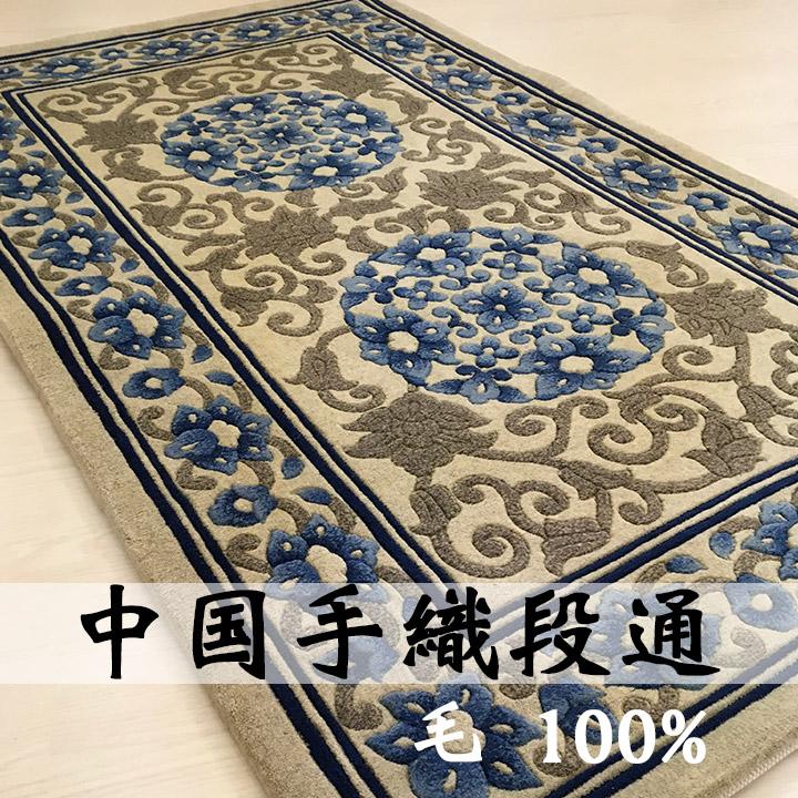 【中国段通 ウール 玄関マット】「光」絨毯(じゅうたん)・カーペット・ラグ・毛(ウール)100%・約91×154cm・90段・ブルー系