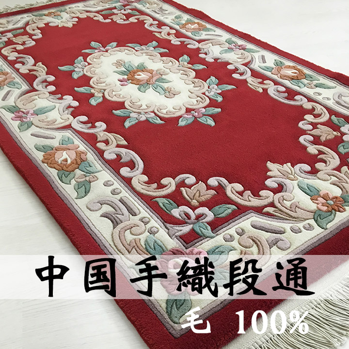 【中国段通 ウール 玄関マット】「紅」絨毯(じゅうたん)・カーペット・ラグ・毛(ウール)100%・約92×153cm・90段・レッド系