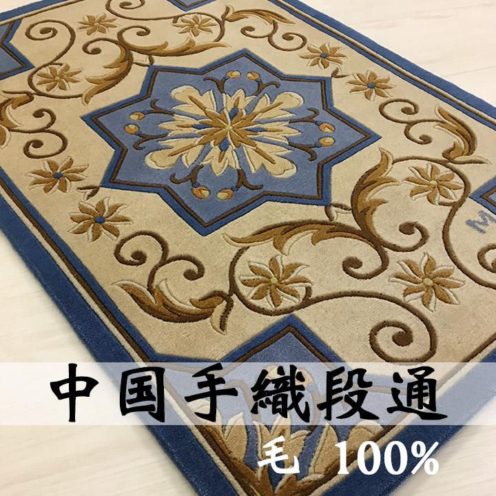 【中国段通 ウール 玄関マット】「パステル BLUE」絨毯(じゅうたん)・カーペット・ラグ・毛(ウール)100%・約62×93cm・ブルー・ベージュ
