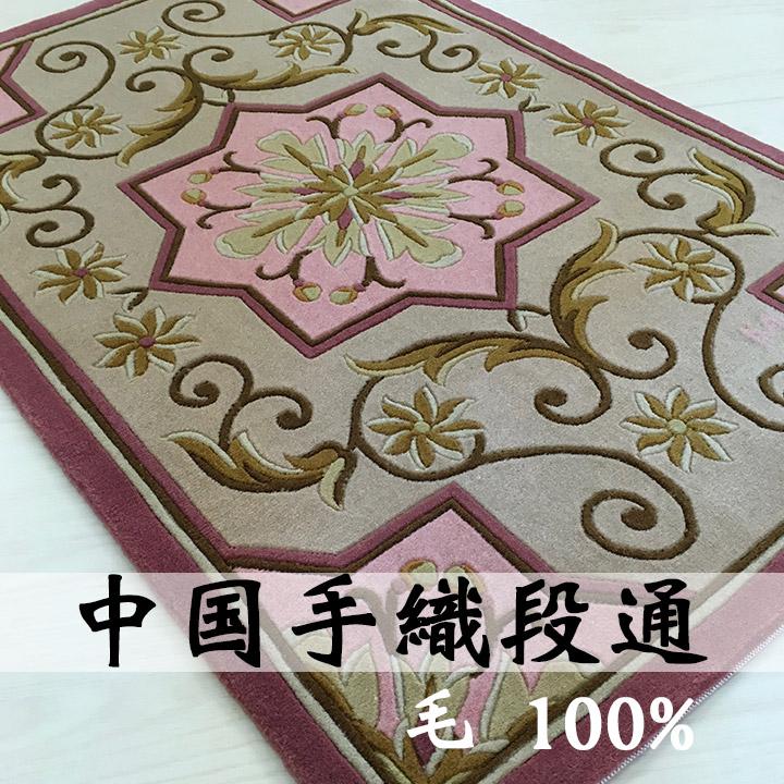 【中国段通 ウール 玄関マット】「パステル PINK」絨毯(じゅうたん)・カーペット・ラグ・毛(ウール)100%・約61.5×92cm・ピンク・ベージュ