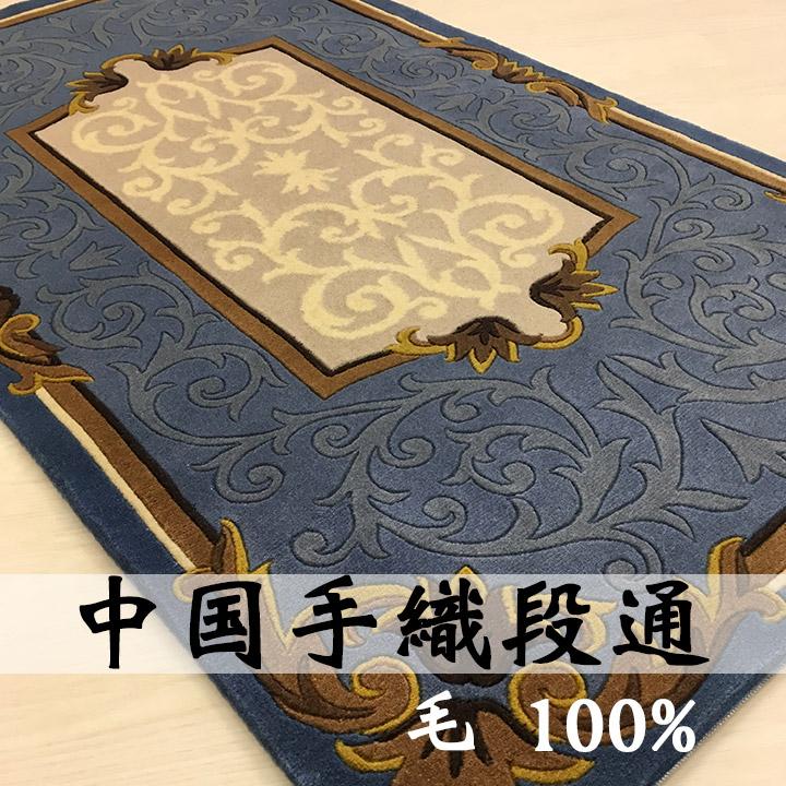 【中国段通 ウール 玄関マット】「A2」絨毯(じゅうたん)・カーペット・ラグ・毛(ウール)100%・約69×120cm・150段・ブルー系