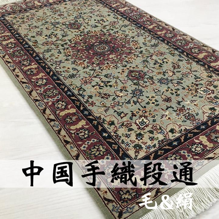【中国段通 ウール&シルク 玄関マット】「ローラン」絨毯(じゅうたん)・カーペット・ラグ・毛(ウール)&絹(シルク)・約70.5×122cm・160段・グリーン