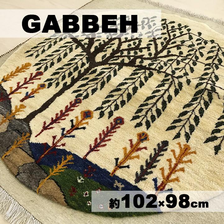 【ギャッベ ラウンドラグ 活き活き】GABBEH・ギャッペ(ギャべ)・イラン製・カーペット・ラグ・絨毯(じゅうたん)・円形・丸・正方形・約102×98cm・ベージュ