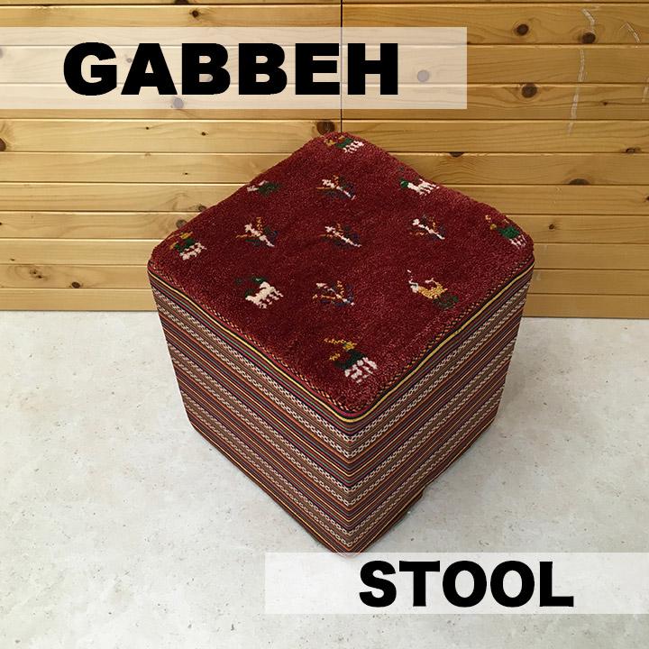 【ギャッベ スツール flamme】GABBEH・ギャッペ(ギャべ)・イラン製・スツール・カラフル・可愛い・キュート・約40×40cm