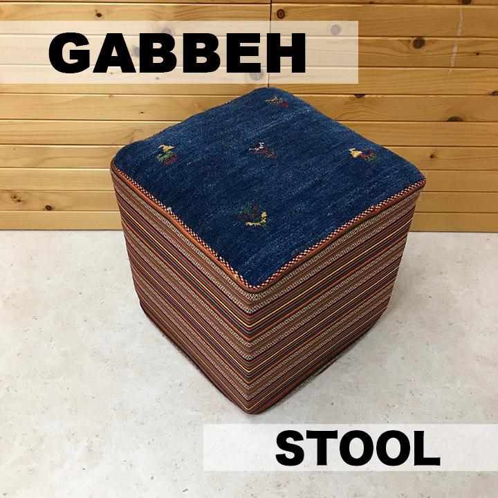 【ギャッベ スツール vague】GABBEH・ギャッペ(ギャべ)・イラン製・スツール・カラフル・可愛い・キュート・約40×40cm