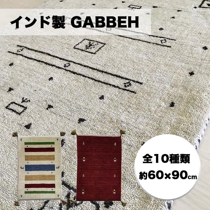 【インド ギャッベ 玄関マット 約60×90cm・約50×80cm】ギャベ・ギャッペ・玄関マット・ハンドルーム・絨毯(じゅうたん)・カーペット・ラグ