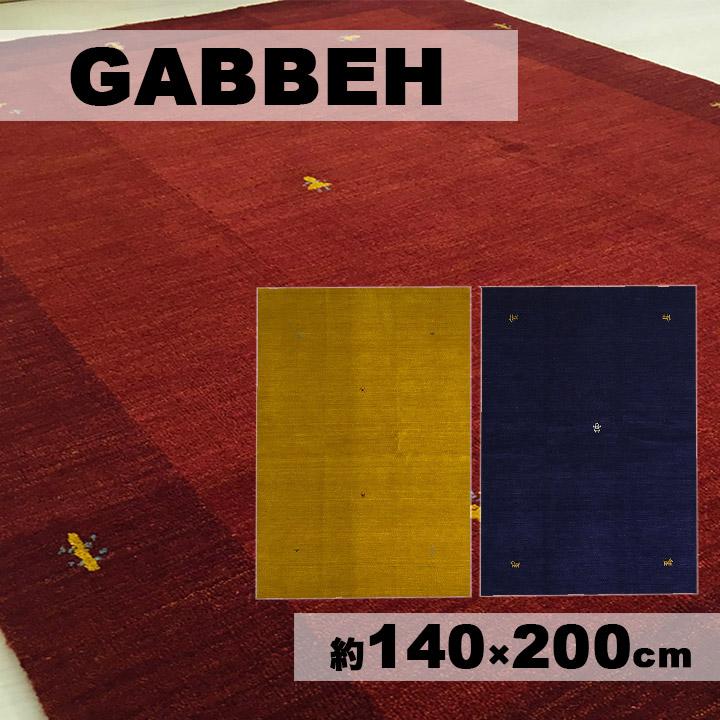 【ギャッベ 140×200・130×190 インド】GABBEH・ギャベ・ギャッペ・玄関マット・ハンドルーム・絨毯(じゅうたん)・カーペット・ラグ