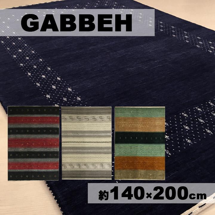 【ギャッベ 約140×200 インド】GABBEH・ギャベ・ギャッペ・玄関マット・ハンドルーム・絨毯(じゅうたん)・カーペット・ラグ