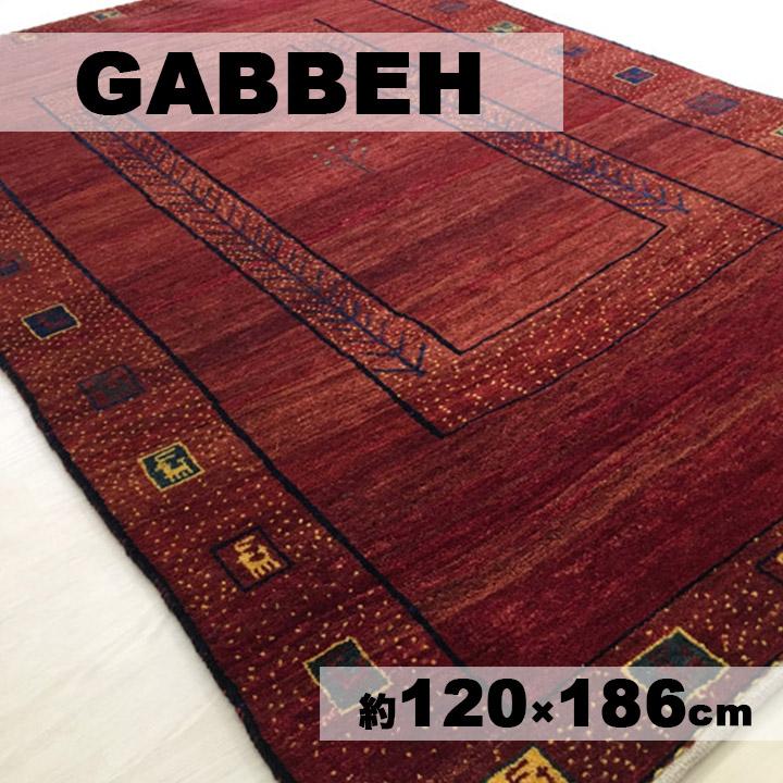 【ギャッベラグ 約1.5畳 絢爛】GABBEH・ギャッペ(ギャべ)・イラン製・カーペット・ラグ・絨毯(じゅうたん)・約120×186cm・レッド