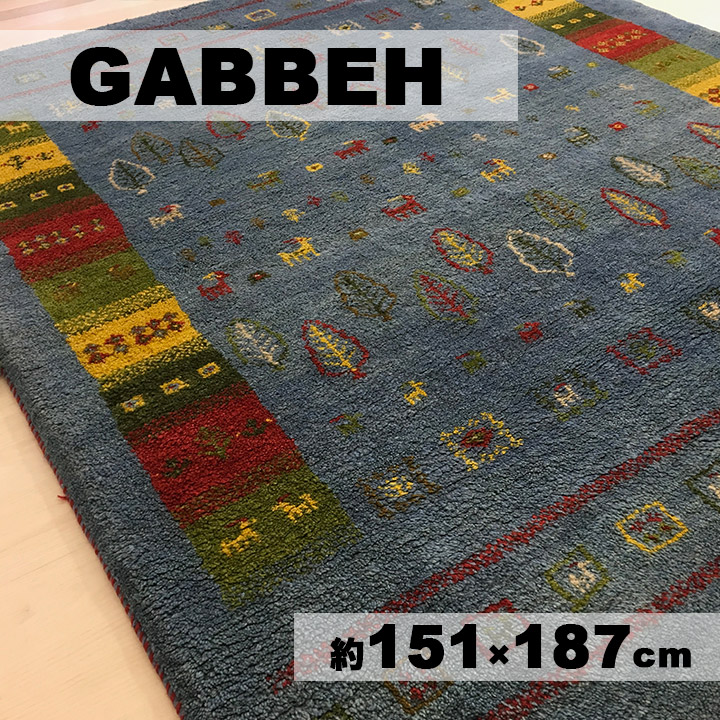 【ギャッベラグ 約1.5畳 大空】GABBEH・ギャッペ(ギャべ)・イラン製・カーペット・ラグ・絨毯(じゅうたん)・約151×187cm・インディゴブルー