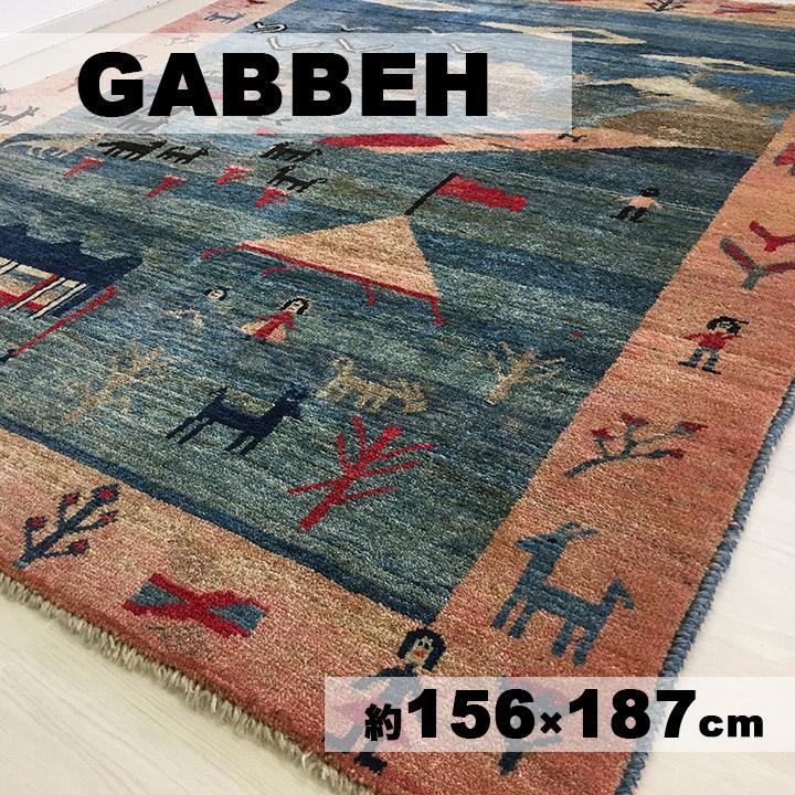 【ギャッベラグ 約1.5畳 GAIR~世界~】GABBEH・ギャッペ(ギャべ)・イラン製・玄関マット・カーペット・ラグ・絨毯(じゅうたん)・約156×187cm・カラフル・ペールピンク