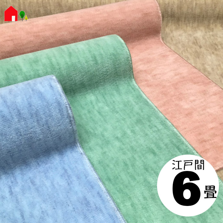 【江戸間6畳 261×352 ファーレ】抗菌・6帖・カーペット・絨毯(じゅうたん)・ラグ・カットパイル・カラー全4色(ローズ・ブルー・グリーン・ベージュ)