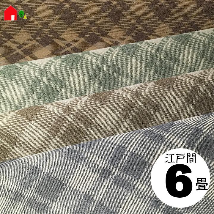 【江戸間6畳 261×352 グラシア】防炎・防音(LL-40)・抗菌・防臭・遊び毛が出にくい・6帖・カーペット・絨毯(じゅうたん)・ラグ・ループパイル・カラー全4色(ベージュ・ブラウン・グリーン・グレー)・チェック柄