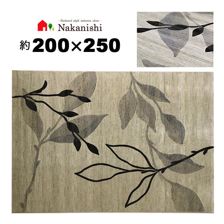 【ウィルトン織 約3畳 200×250 アルゲンティム63008-6333】ベルギー製・絨毯(じゅうたん)・カーペット・ラグ・ポリプロピレン(P.P)100%・グレージュ・密度約50万ノット