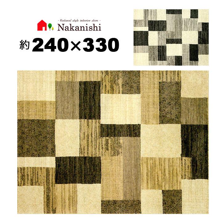 【ウィルトン織 約6畳 240×330 アンディブ】ベルギー製・絨毯(じゅうたん)・カーペット・ラグ・ポリプロピレン(P.P)100%・カラー2色(ベージュ・グレー)・クール・密度約128,000ノット
