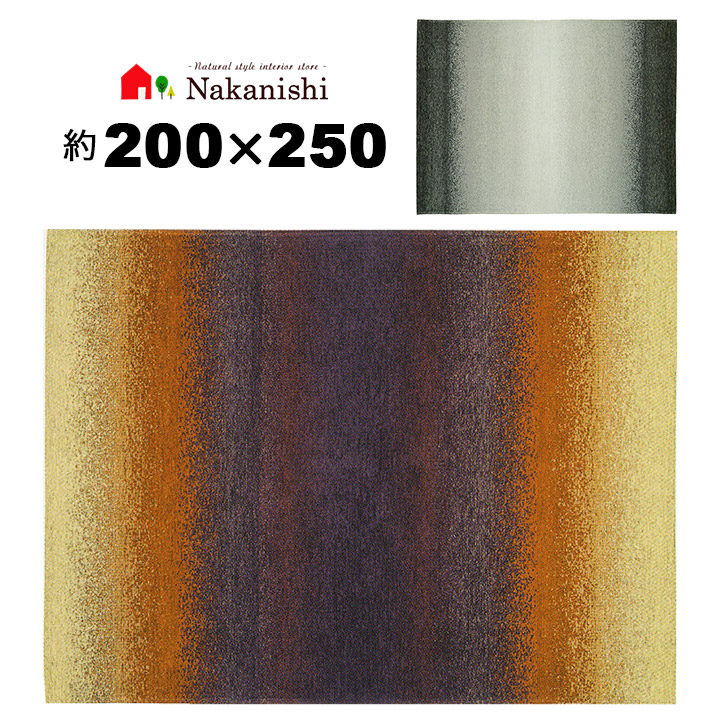 【ゴブラン織 約3畳 200×250 オンブレ】トルコ製・絨毯(じゅうたん)・カーペット・ラグ・カラー2色(パープル・グレー)