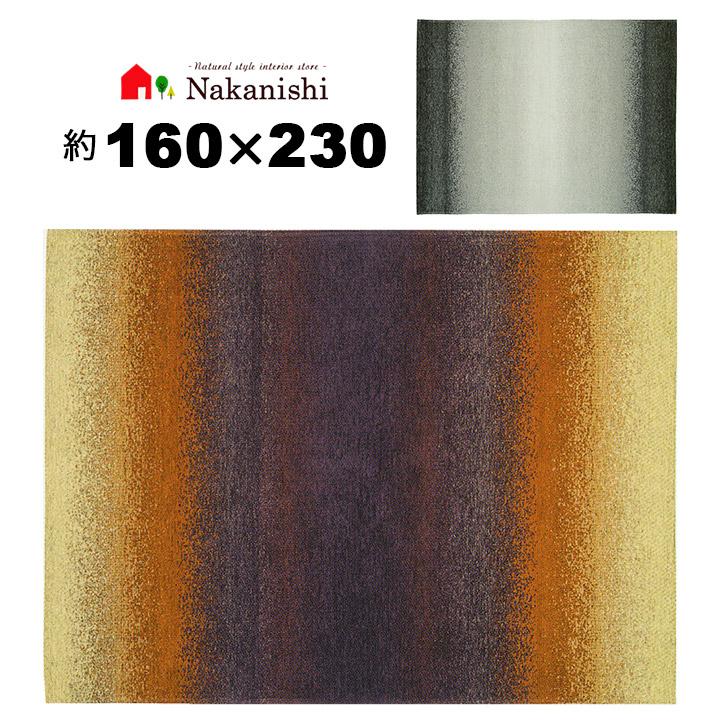 【ゴブラン織 約3畳 160×230 オンブレ】トルコ製・絨毯(じゅうたん)・カーペット・ラグ・カラー2色(パープル・グレー)