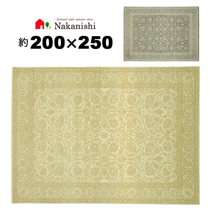 【ゴブラン織 約3畳 200×250 ゼナ】トルコ製・絨毯(じゅうたん)・カーペット・ラグ・カラー2色(ベージュ・ブラック)