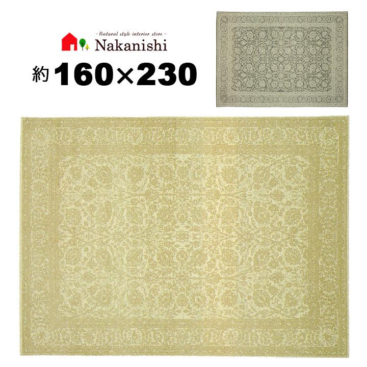 【ゴブラン織 約3畳 160×230 ゼナ】トルコ製・絨毯(じゅうたん)・カーペット・ラグ・カラー2色(ベージュ・ブラック)