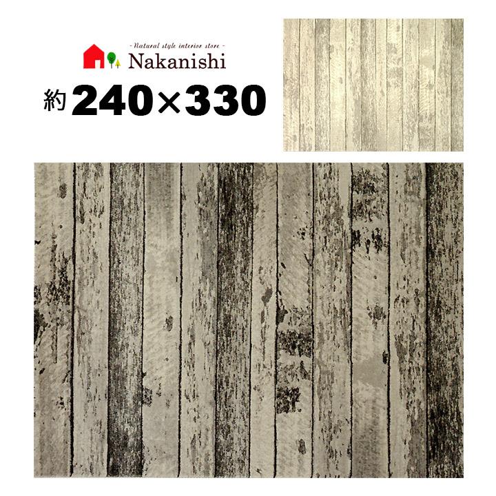 【ウィルトン織 約6畳 240×330 デュウ】ベルギー製・絨毯(じゅうたん)・カーペット・ラグ・ポリプロピレン100%・カラー2色(ライトベージュ・グレー)・密度約50万ノット