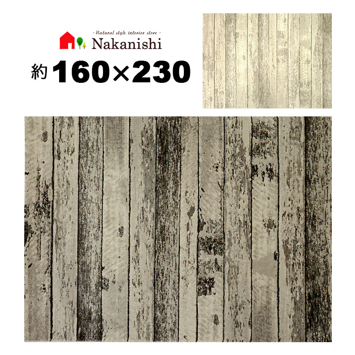 【ウィルトン織 約3畳 160×230 デュウ】ベルギー製・絨毯(じゅうたん)・カーペット・ラグ・ポリプロピレン100%・カラー2色(ライトベージュ・グレー)・密度約50万ノット