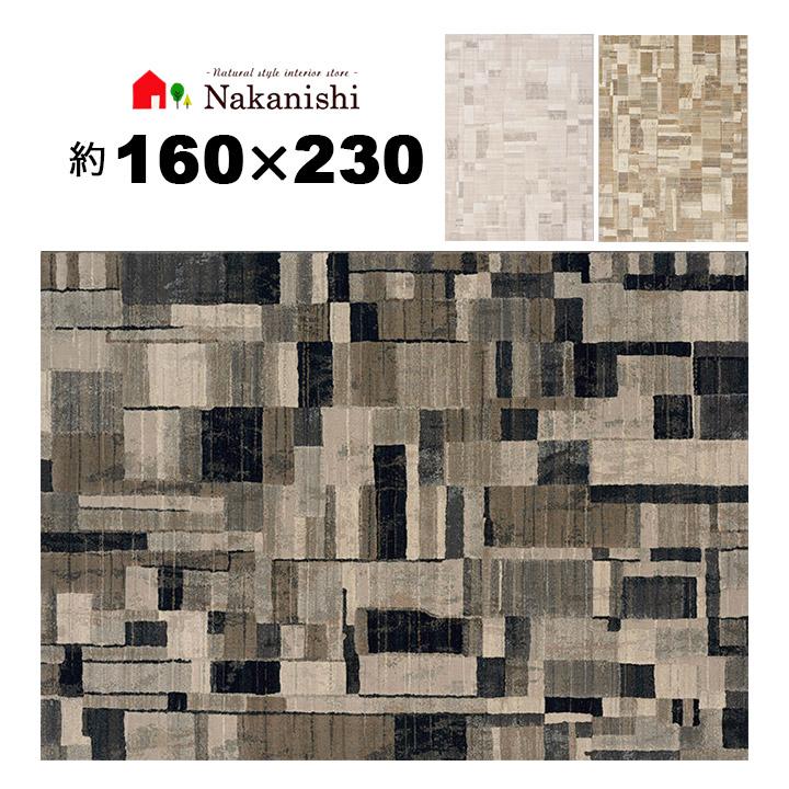 【ウィルトン織 約3畳 160×230 トゥープ】ベルギー製・絨毯(じゅうたん)・カーペット・ラグ・ポリプロピレン(P.P)100%・カラー3色(ベージュ・サンド・ブラウン)・密度約50万ノット