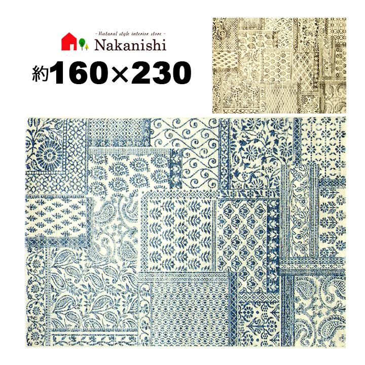 【ウィルトン織 約3畳 160×230 ナシク】ベルギー製・絨毯(じゅうたん)・カーペット・ラグ・ポリプロピレン(P.P)100%・カラー2色(ブルー・ベージュ)・密度約160,000ノット