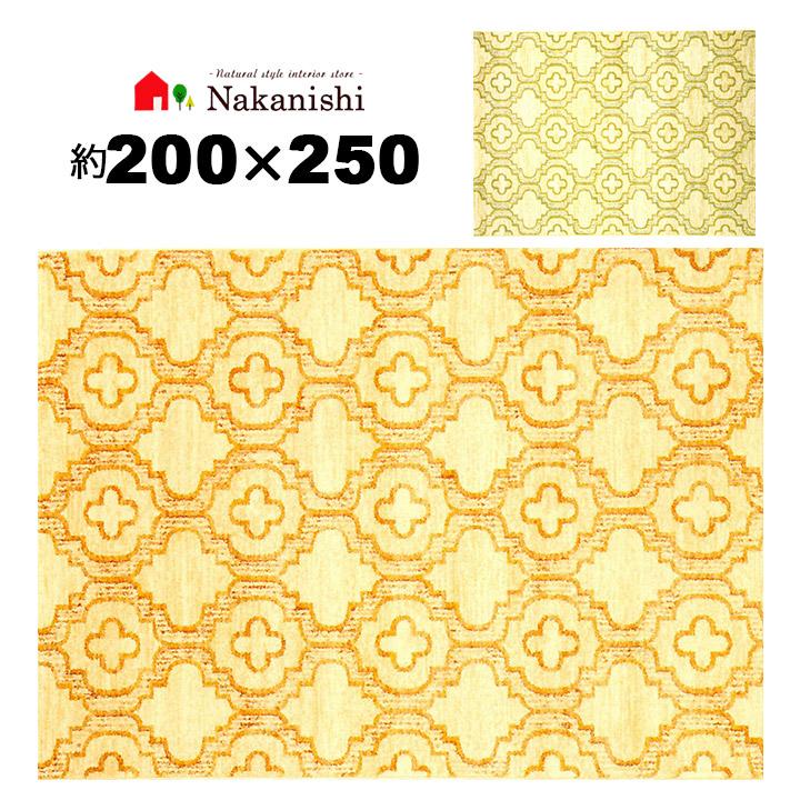 【ウィルトン織 約3畳 200×250 ネスタ】ベルギー製・絨毯(じゅうたん)・カーペット・ラグ・ポリプロピレン(P.P)100%・カラー2色(グリーン・オレンジ)・密度約160,000ノット