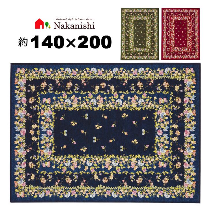 【ゴブラン織 約1.5畳 140×200 メルカド】ベルギー製・絨毯(じゅうたん)・カーペット・ラグ・カラー3色(レッド・グリーン・ネイビー)
