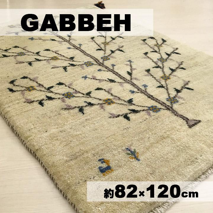 【ギャッベラグ Pomegranate tree】GABBEH・ギャッペ(ギャべ)・イラン製・カーペット・ラグ・絨毯(じゅうたん)・約82×120cm・ナチュラル