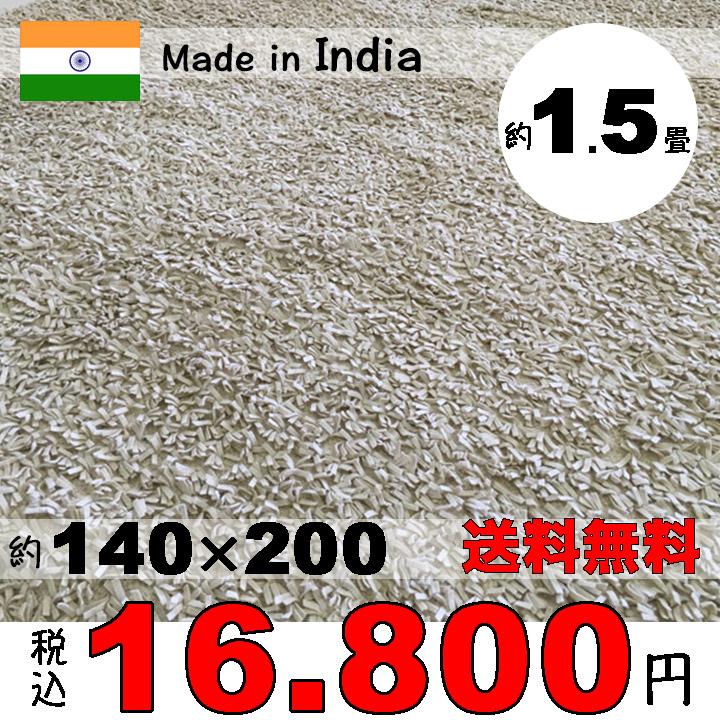 【送料無料】【フロスト】約1.5畳・約140×200cm・絨毯(じゅうたん)・カーペット・ラグ・ナチュラル・ベージュ