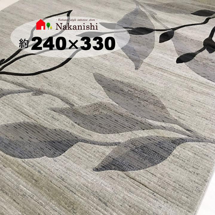 【ウィルトン織 約6畳 240×330 アルゲンティム63008-6333】ベルギー製・絨毯(じゅうたん)・カーペット・ラグ・ポリプロピレン(P.P)100%・グレージュ・密度約50万ノット