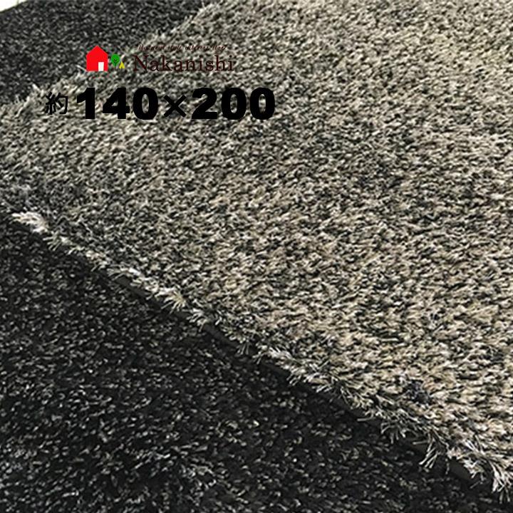 【送料無料】オランダ製【ボローニャ】約1.5畳・約140×200cm・絨毯(じゅうたん)・カーペット・ラグ・カラー2色(ブラック・ダークグレー)・シャギータイプでふかふかの踏み心地