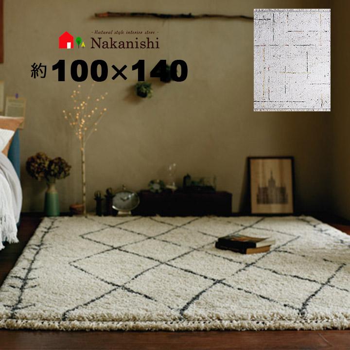 【ウィルトン織 100×140 カサブランカ】ベルギー製・絨毯(じゅうたん)・カーペット・ラグ・ポリプロピレン(P.P)100%・アイボリー