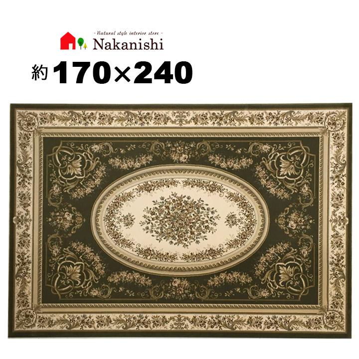 【ウィルトン織 約3畳 ディアマント72-34】ベルギー製・約3帖・絨毯(じゅうたん)・カーペット・ラグ・毛(ウール)100%・約170×240cm・グリーン