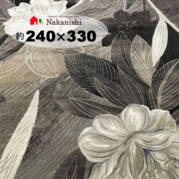 【ウィルトン織 約6畳 240×330 アルゲン63021】ベルギー製・絨毯(じゅうたん)・カーペット・ラグ・ポリプロピレン(P.P)100%・ブラウン・グレー・ブラック・密度約500,000ノット