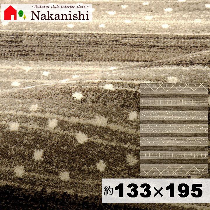 【ウィルトン織 約1.5畳 133×195 チェンカ】ベルギー製・絨毯(じゅうたん)・カーペット・ラグ・ポリプロピレン(P.P)100%・ブラウン・ギャッベ(ギャべ)風・密度約16万ノット