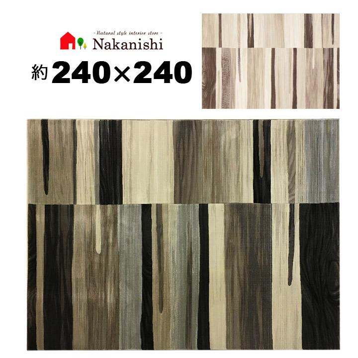 【ウィルトン織 約4.5畳 240×240 ブロアム63007・64007】ベルギー製・約3帖・絨毯(じゅうたん)・カーペット・ラグ・ポリプロピレン100%・カラー2色(ブラック・アイボリー)・密度約50万ノット
