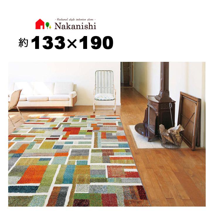 【ウィルトン織 約1.5畳 133×190 エデン】トルコ製・絨毯(じゅうたん)・カーペット・ラグ・ポリプロピレン100%・マルチカラー・密度約112,000ノット