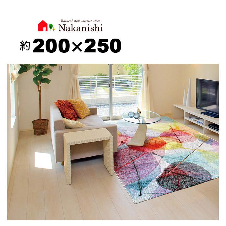 【ウィルトン織 約3畳 200×250 ハミン】トルコ製・絨毯(じゅうたん)・カーペット・ラグ・ポリプロピレン100%・マルチカラー・密度約112,000ノット