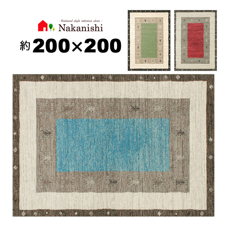 【ウィルトン織 約2畳 200×200 ヴォルテ】ベルギー製・絨毯(じゅうたん)・カーペット・ラグ・ポリプロピレン100%・カラー3色(ブルー・レッド・グリーン)・密度約16万ノット・防炎
