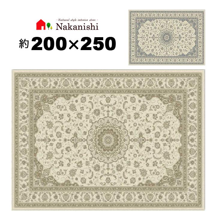 【ウィルトン織 約3畳 200×250 クルージュ74801】モルドバ製・絨毯(じゅうたん)・カーペット・ラグ・毛(ウール)100%・カラー全2色(ブルー・ベージュ)・密度約30万ノット