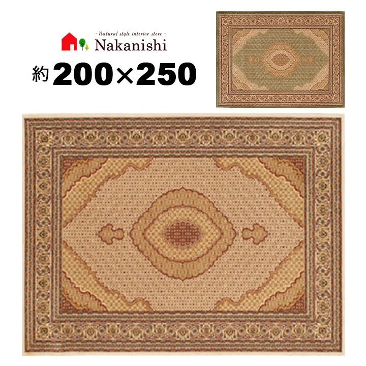 【ウィルトン織 約3畳 200×250 クラウン】トルコ製・絨毯(じゅうたん)・カーペット・ラグ・ポリプロピレン100%・カラー2色(ベージュ・グリーン)・密度約75万ノット・防炎