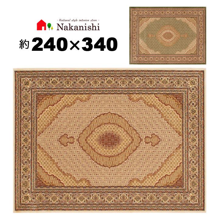 【ウィルトン織 約6畳 240×340 クラウン】トルコ製・絨毯(じゅうたん)・カーペット・ラグ・ポリプロピレン100%・カラー2色(ベージュ・グリーン)・密度約75万ノット・防炎