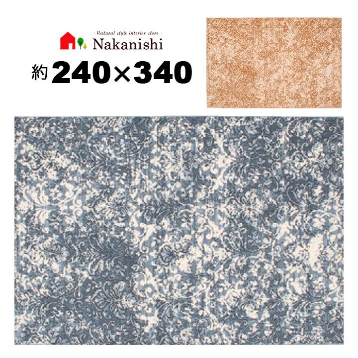 【ウィルトン織 約3畳 240×340 レント】モルドバ製・絨毯(じゅうたん)・カーペット・ラグ・毛(ウール)100%・カラー全2色(ベージュ・ブルー)・密度約30万ノット